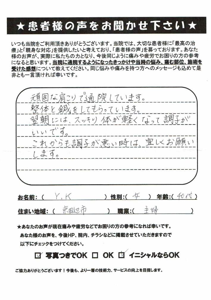 Y.K様 女性 40代 京田辺市 主婦