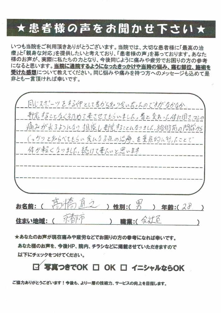 髙橋 直之様 男性 28歳 京都市 会社員