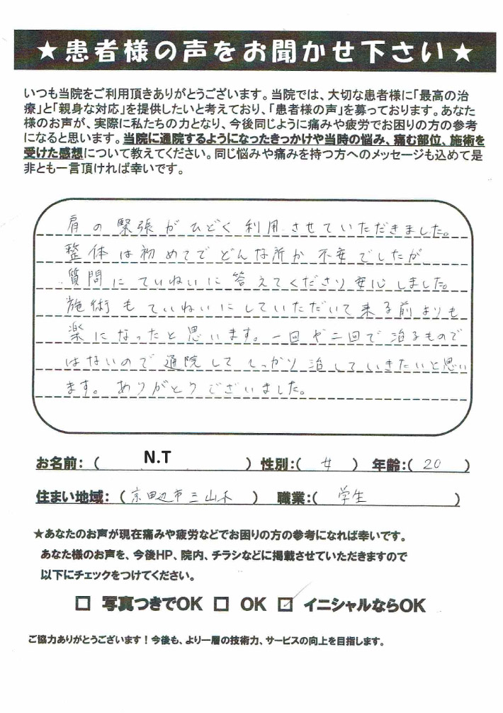 N.T様 女性 20歳 京田辺市三山木 学生