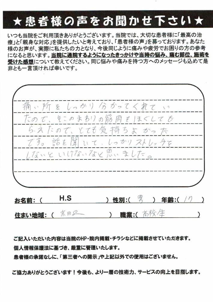 H.S様 男性 17歳 京田辺 高校生