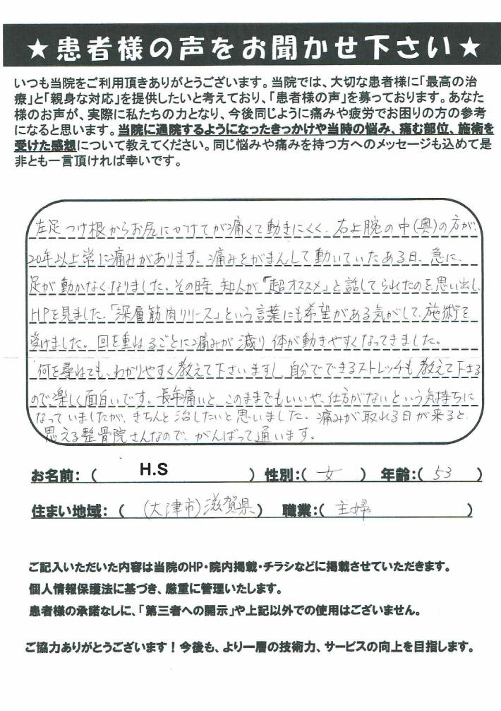 H.S様 女性 53歳 滋賀県大津市 主婦