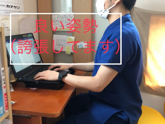 パソコン作業による肩こり・首凝りの対策!