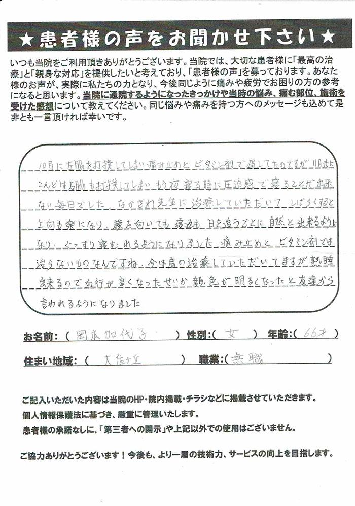 岡本加代子様 女性 66代 大住ケ丘 無職