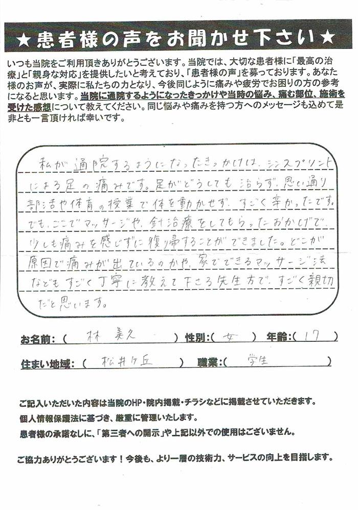 林 美久様 女性 17 松井ケ丘 学生